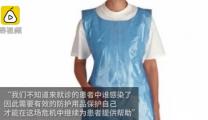 英国给医生发过期口罩 社区医生将围裙当作防护服
