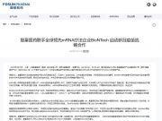 辉瑞拒绝向中国提供疫苗?复星医药已抢占在中国的独家权利!