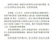 官方回应留学生回国硬闯小区:16岁不适合集中隔离