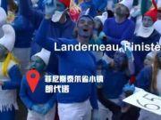 """只为破纪录!疫情严重期法国小镇聚集 3500 名""""蓝精灵"""""""