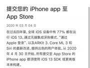微信回应被下架:苹果并非针对微信 新版本将上线