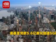 诺基亚贷款40亿元加速5G技术研发 欲借5G东山再起