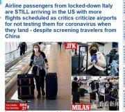美国机场对来自意大利的乘客不设防 专查来自中国的 惹恼美国民众