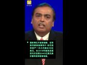 马云重夺亚洲首富 印度首富净资产一日缩水58亿美元