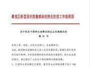 南京倡议领导干部带头购物、下馆子?官方:真的!