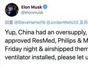 马斯克称要造呼吸机,然后从中国购买了一千台