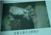 56岁男子地窖囚禁16岁少女性侵24天,一审被判死刑