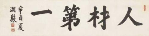 三星创始人写了四个汉字被拍卖出23万元人民币