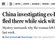 带全家来京确诊女子被美企解雇 美卫生部门也在找