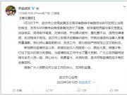 李文亮是否遭医院孤立报复?调查组回应