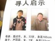 妈妈和7岁女儿失联,遗体被找时绑在一起