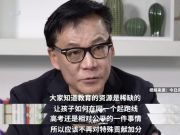 李国庆反对给抗疫医护子女加分:多发钱给他们请家教