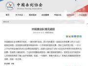 中国击剑队3人确诊新冠肺炎 此前一直在海外征战