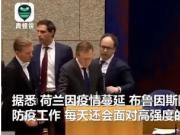 会上晕倒的荷兰卫生部长辞职了 他们也真的是很不容易的