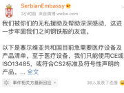 塞尔维亚驻华使馆发博求助,中国网友:买不到物资只能捐钱