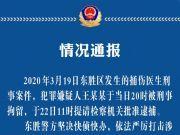 内蒙古伤医事件嫌疑人被警方提请检察机关批准逮捕