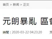 暴徒昨晚堵路纵火,港媒:港警拘约60人,包括身为反对派的元朗区议会主席