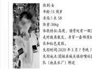 河南13岁女童失踪半月后被发现身亡,警方排除刑事嫌疑
