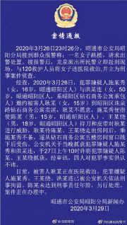 云南警方通报15岁少女酒店坠楼