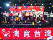 """回应""""淘宝台湾将停止运营"""",阿里巴巴:尊重克雷达决定"""