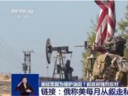 500名美军驻扎叙利亚为保护油田?叙政府强烈反对