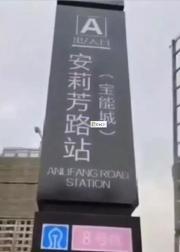 胆太肥!开发商做假地铁站牌忽悠购房者 住建部门:已处罚