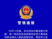 男子为涨粉造谣青岛确诊人数被行政拘留