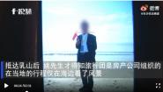 太坑了!男子跟团游山东威海,被逼迫买下40多万商品房:不买不准睡觉,有专门的人员看守
