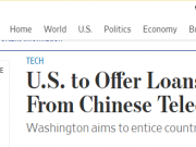 又憋新招?美媒:美国将向发展中国家提供贷款,换它们远离华为中兴设备