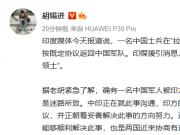 胡锡进:一名中国军人被印方扣留