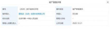 申请破产!汪涵、刘国梁曾代言的千亿P2P又出事,仍有82亿逾期