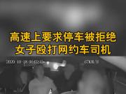 高速上要求停车被拒 女子殴打网约车司机