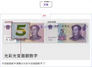 """新版人民币5元纸币即将发布 5元字样变""""土豪金"""""""