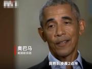 """特朗普还不承认落败?奥巴马""""翻旧帐"""":当年我熬到凌晨2点半祝贺他胜选"""
