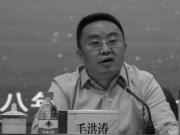成都大学毛洪涛溺亡调查结果公布