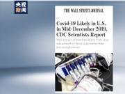 美疾控中心:新冠病毒去年12月中就在美国出现
