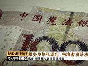 假币上印中国魔法银行 网友惊呼:手机支付不香么