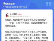 湖北黄冈24户居民网购冷冻猪肉被罚 居民:不知是进口 单位要求辞职