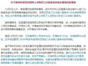 湖北黄冈违规购买冷链食品被处罚居民发声:个人信息被公布 公司要求辞职