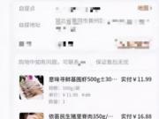 黄冈居民网购冷冻猪肉被罚款后续:单位要求写辞职报告