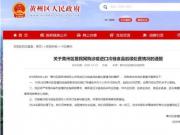 黄冈黄州区居民网购涉疫进口冷链食品后续处置来了