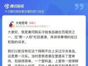 最新回应!居民网购冷冻猪肉被罚,黄州区:深表歉意,对居民行政处罚已撤回
