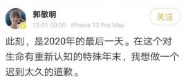 时隔15年,郭敬明终于向庄羽道歉