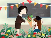 高考结束了,孩子们即将踏上新征程,做为家长该如何向老师表示感谢,又不违反原则?