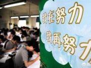 高考进入百日倒计时,家有考生的父母该怎样做?