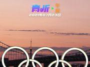东京奥运今日开幕,中国代表团:我们准备好了