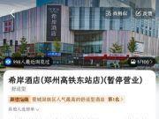如何看待暴雨期间郑州一酒店涨价到2888,酒店致歉:加盟店违规操作?