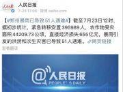 痛心!郑州暴雨已致51人遇难!直击上海救援队转移河南新乡被困村民