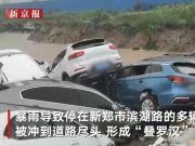 """河南郑州暴雨积水致多车""""叠罗汉""""堆成一堆 车主:漂了约500米远"""