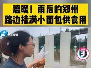 免费食物、跪谢恩人、生死托举,郑州暴雨后的人间百态,隔着屏幕看哭